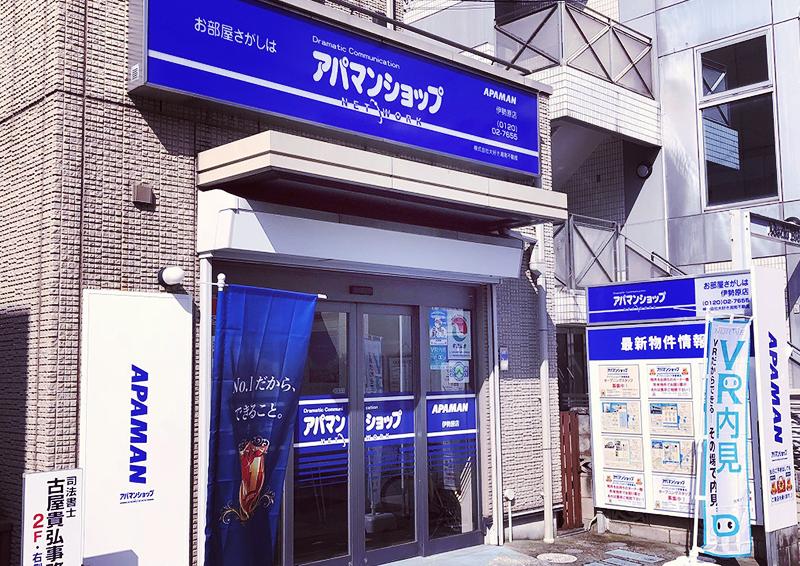 アパマンショップ 伊勢原店