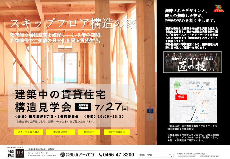建築中の賃貸住宅構造見学会