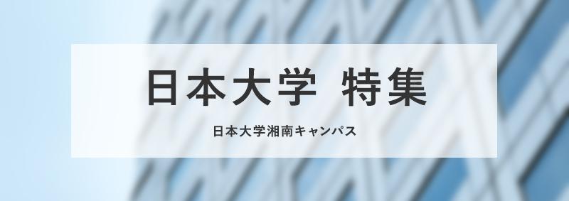 日本大学湘南キャンパス特集