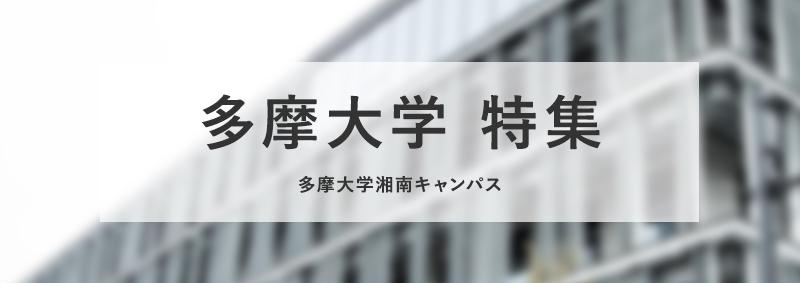 多摩大学湘南キャンパス特集