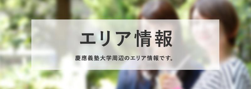 慶応大学エリア情報